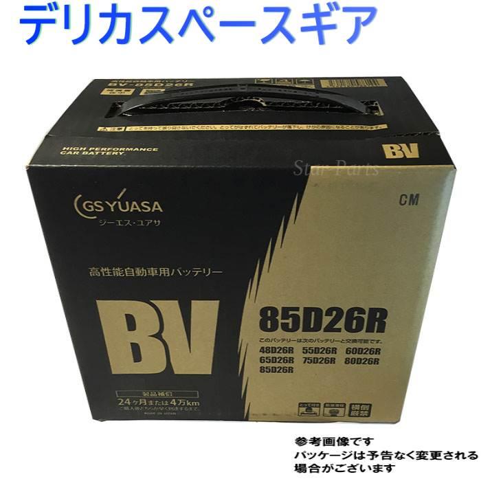 GSユアサバッテリー 三菱 デリカスペースギア 型式GF-PF6W H11/06?対応 BV-85D26R BVシリーズ ベーシックバリューシリーズ | 送料無料(一部地域を除く) GSユアサ バッテリー交換 国産車用 カーバッテリー 整備 バッテリー上がり 車用品 車のバッテリー 修理 車