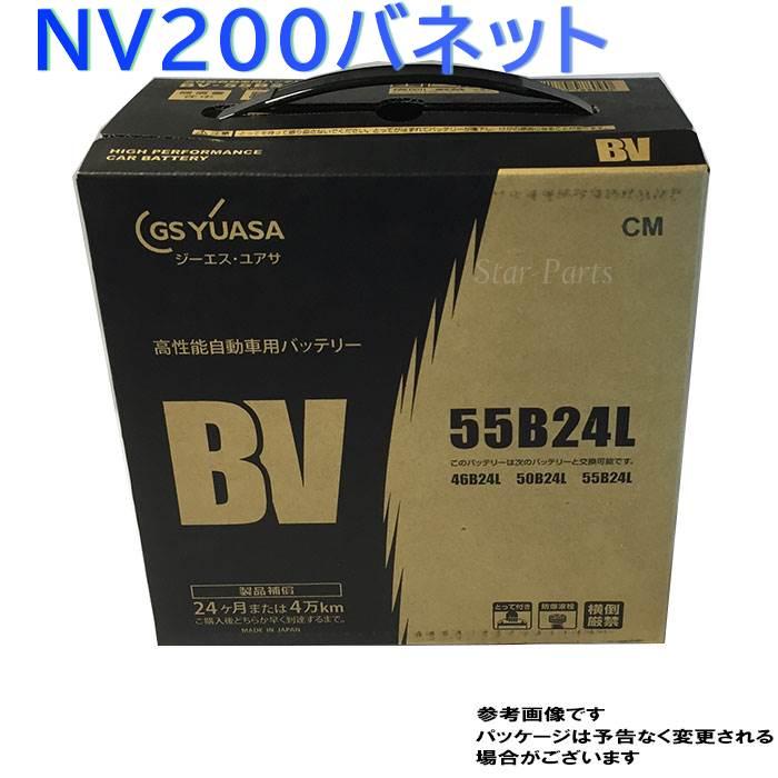 GSユアサバッテリー 日産 NV200バネット 型式CBF-VNM20 H30/01?対応 BV-55B24L BVシリーズ ベーシックバリューシリーズ | 送料無料(一部地域を除く) GSユアサ バッテリー交換 国産車用 カーバッテリー 整備 バッテリー上がり 車用品 車のバッテリー 修理 車 ジーエスユアサ