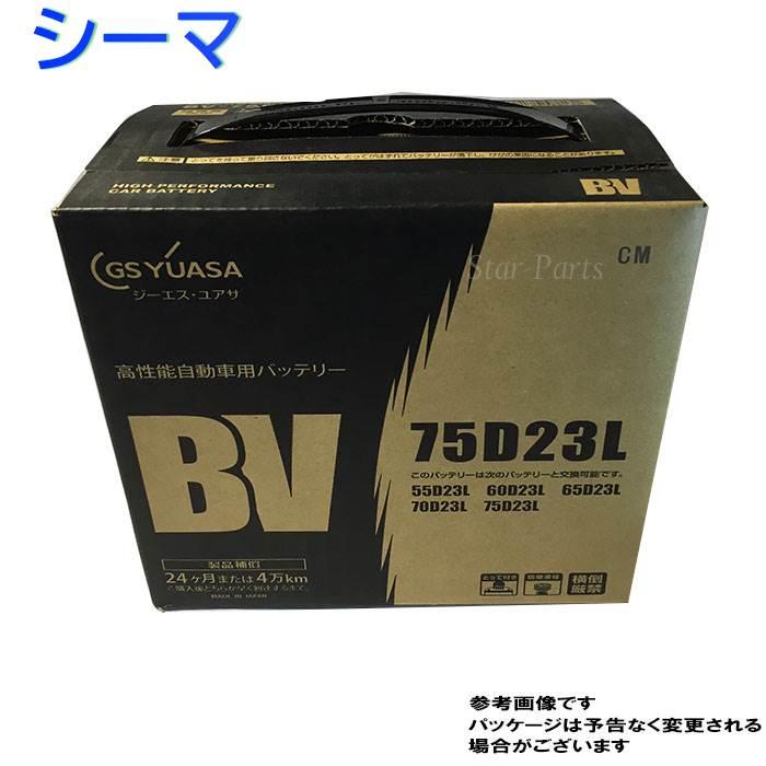 GSユアサバッテリー 日産 シーマ 型式GH-HF50 H13/01?対応 BV-75D23L BVシリーズ ベーシックバリューシリーズ | 送料無料(一部地域を除く) GSユアサ バッテリー交換 国産車用 カーバッテリー カーメンテナンス 整備 自動車用品 カー用品 バッテリー上がり 車用品 カー用品