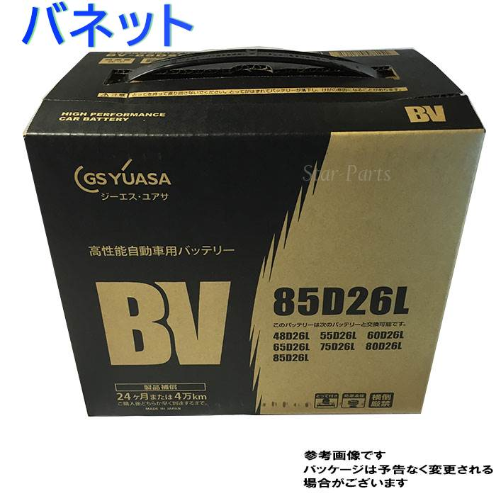 GSユアサバッテリー 日産 バネット 型式KF-SK22TN H11/06?対応 BV-85D26L BVシリーズ ベーシックバリューシリーズ | 送料無料(一部地域を除く) GSユアサ バッテリー交換 国産車用 カーバッテリー 整備 バッテリー上がり 車用品 車のバッテリー 修理 車 ジーエスユアサ