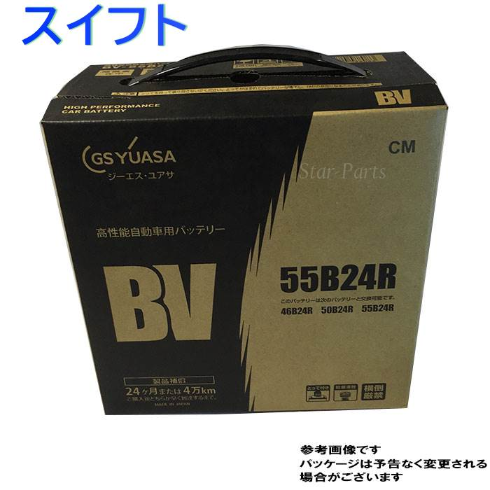GSユアサバッテリー スズキ スイフト 型式DBA-ZD11S H18/06?対応 BV-55B24R BVシリーズ ベーシックバリューシリーズ | 送料無料(一部地域を除く) GSユアサ バッテリー交換 国産車用 カーバッテリー 整備 バッテリー上がり 車用品 車のバッテリー 修理 車 ジーエスユアサ
