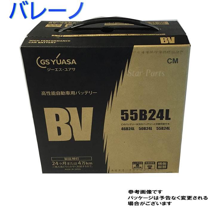 GSユアサバッテリー スズキ バレーノ 型式CBA-WB42S H28/05?対応 BV-55B24L BVシリーズ ベーシックバリューシリーズ   送料無料(一部地域を除く) GSユアサ バッテリー交換 国産車用 カーバッテリー 整備 バッテリー上がり 車用品 車のバッテリー 修理 車 ジーエスユアサ
