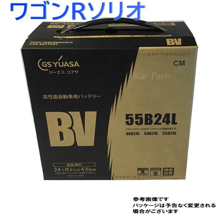 GSユアサバッテリー スズキ ワゴンRソリオ 型式DBA-MA34S H17/08?対応 BV-55B24L BVシリーズ ベーシックバリューシリーズ | 送料無料(一部地域を除く) GSユアサ バッテリー交換 国産車用 カーバッテリー 整備 バッテリー上がり 車用品 車のバッテリー 修理 車