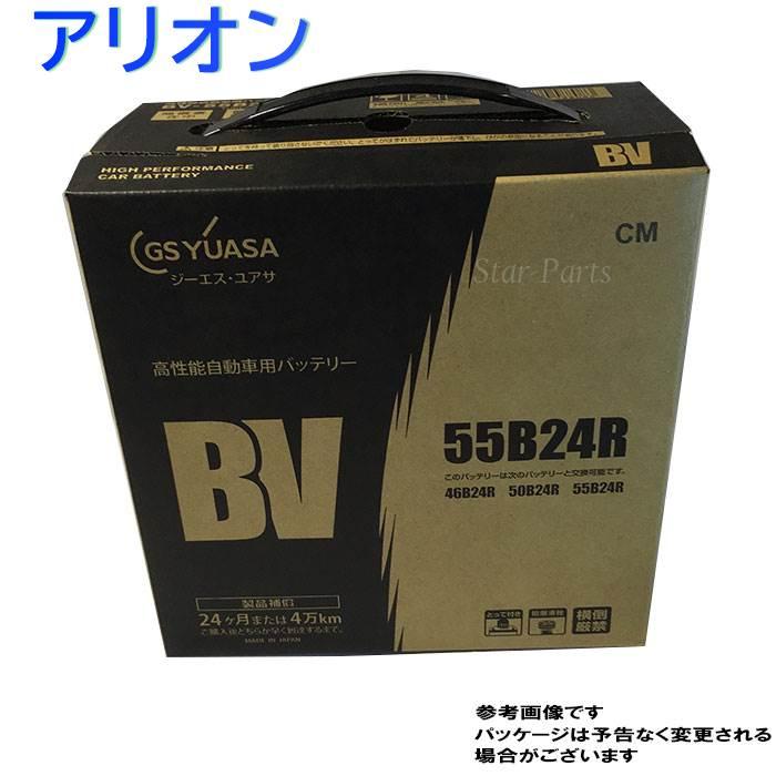 GSユアサバッテリー トヨタ アリオン 型式CBA-AZT240 H16/12?対応 BV-55B24R BVシリーズ ベーシックバリューシリーズ | 送料無料(一部地域を除く) GSユアサ バッテリー交換 国産車用 カーバッテリー 整備 バッテリー上がり 車用品 車のバッテリー 修理 車 ジーエスユアサ