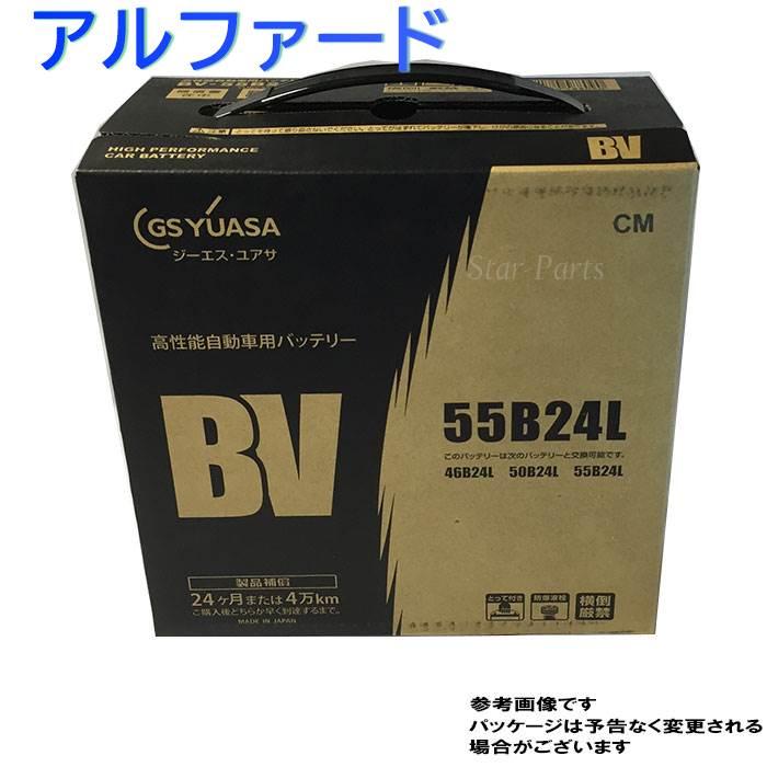 GSユアサバッテリー トヨタ アルファード 型式DBA-ANH10W H17/04?対応 BV-55B24L BVシリーズ ベーシックバリューシリーズ | 送料無料(一部地域を除く) GSユアサ バッテリー交換 国産車用 カーバッテリー 整備 バッテリー上がり 車用品 車のバッテリー 修理 車