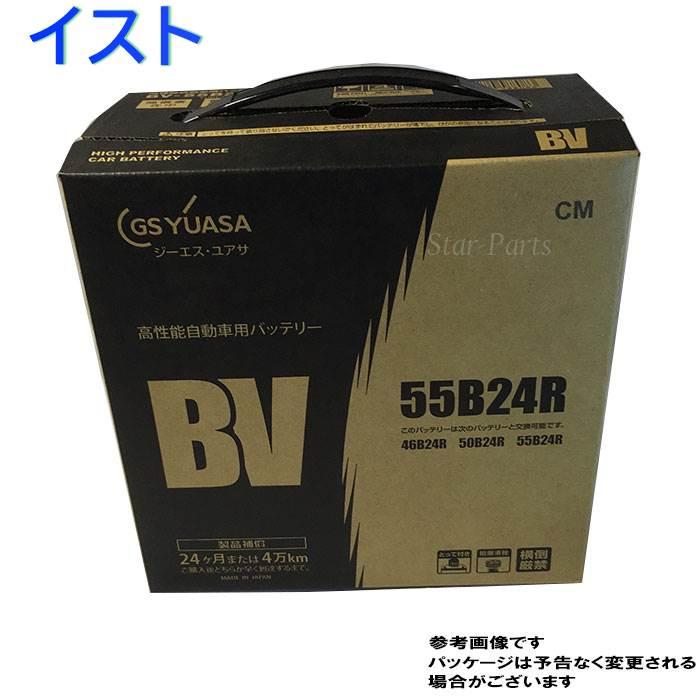 GSユアサバッテリー トヨタ イスト 型式CBA-NCP65 H17/05?対応 BV-55B24R BVシリーズ ベーシックバリューシリーズ | 送料無料(一部地域を除く) GSユアサ バッテリー交換 国産車用 カーバッテリー 整備 バッテリー上がり 車用品 車のバッテリー 修理 車 ジーエスユアサ