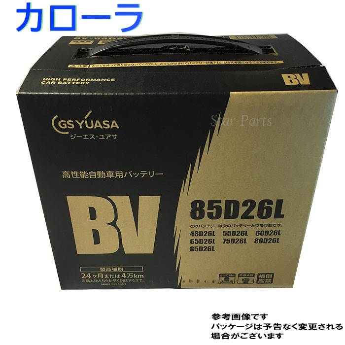 GSユアサバッテリー トヨタ カローラ 型式KE-CE121 H12/08?対応 BV-85D26L BVシリーズ ベーシックバリューシリーズ | 送料無料(一部地域を除く) GSユアサ バッテリー交換 国産車用 カーバッテリー 整備 バッテリー上がり 車用品 車のバッテリー 修理 車 ジーエスユアサ