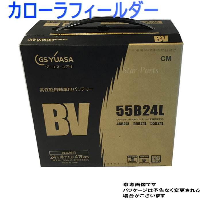GSユアサバッテリー トヨタ カローラフィールダー 型式CBA-ZZE122G H16/04?対応 BV-55B24L BVシリーズ ベーシックバリューシリーズ   送料無料(一部地域を除く) GSユアサ バッテリー交換 国産車用 カーバッテリー 整備 バッテリー上がり 車用品 車のバッテリー 修理 車