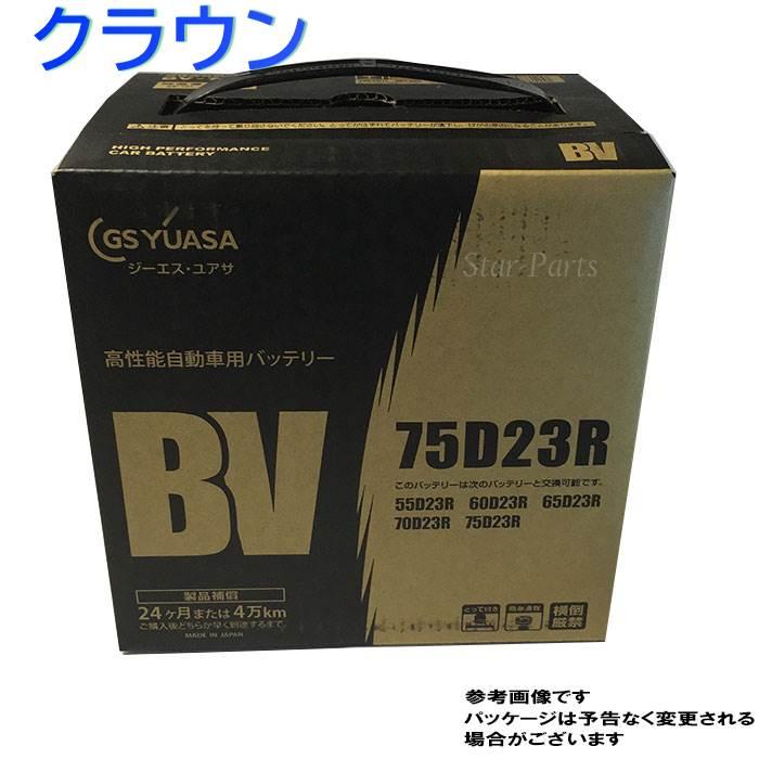 GSユアサバッテリー トヨタ クラウン 型式TA-JZS175 H14/02?対応 BV-75D23R BVシリーズ ベーシックバリューシリーズ | 送料無料(一部地域を除く) GSユアサ バッテリー交換 国産車用 カーバッテリー 整備 バッテリー上がり 車用品 車のバッテリー 修理 車 ジーエスユアサ
