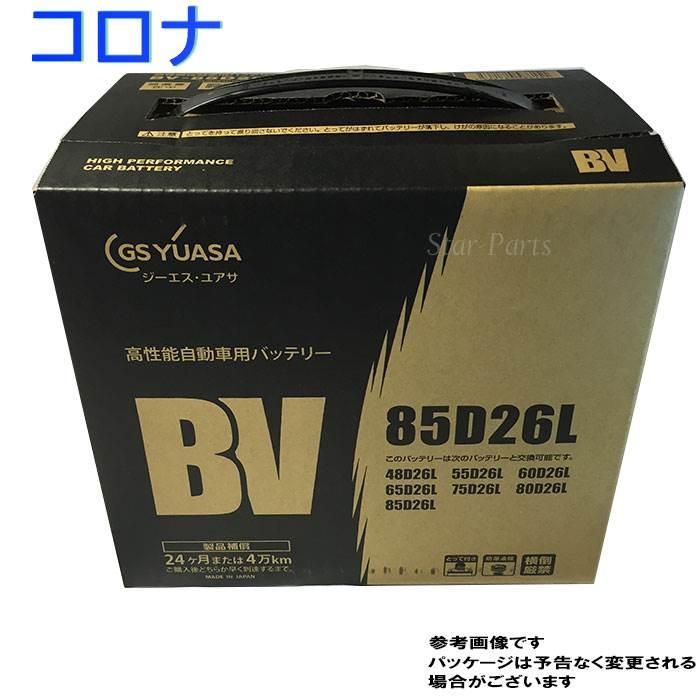 GSユアサバッテリー トヨタ コロナ 型式KE-CT211 H09/12?対応 BV-85D26L BVシリーズ ベーシックバリューシリーズ   送料無料(一部地域を除く) GSユアサ バッテリー交換 国産車用 カーバッテリー 整備 バッテリー上がり 車用品 車のバッテリー 修理 車 ジーエスユアサ