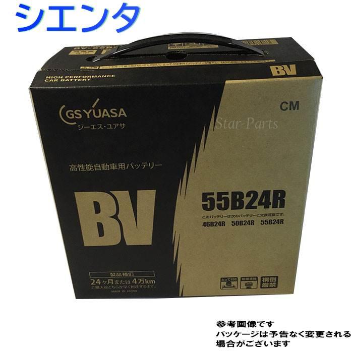GSユアサバッテリー トヨタ シエンタ 型式CBA-NCP85G H17/08?対応 BV-55B24R BVシリーズ ベーシックバリューシリーズ | 送料無料(一部地域を除く) GSユアサ バッテリー交換 国産車用 カーバッテリー 整備 バッテリー上がり 車用品 車のバッテリー 修理 車 ジーエスユアサ