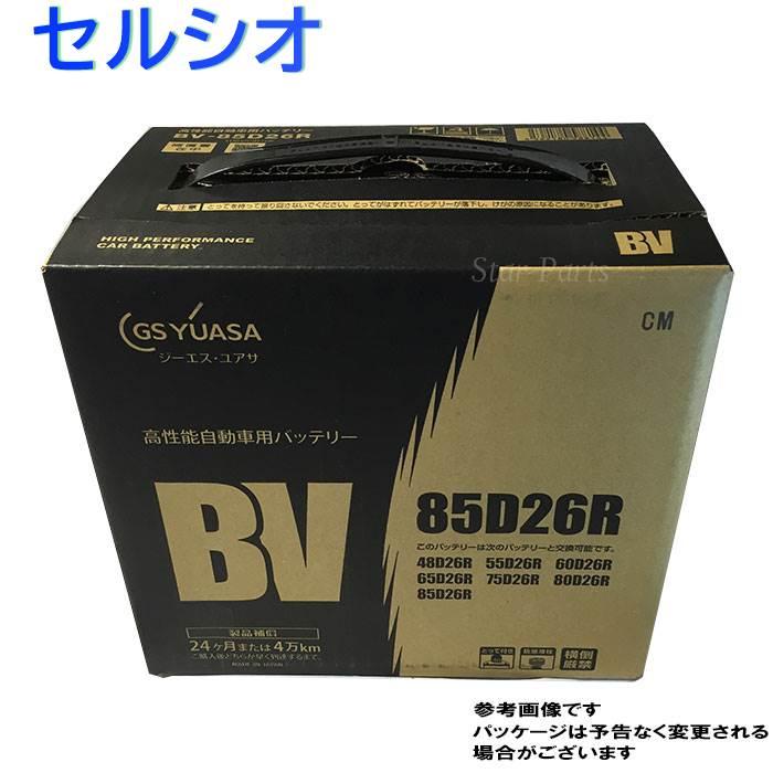 GSユアサバッテリー トヨタ セルシオ 型式UA-UCF31 H12/08?対応 BV-85D26R BVシリーズ ベーシックバリューシリーズ | 送料無料(一部地域を除く) GSユアサ バッテリー交換 国産車用 カーバッテリー 整備 バッテリー上がり 車用品 車のバッテリー 修理 車 ジーエスユアサ