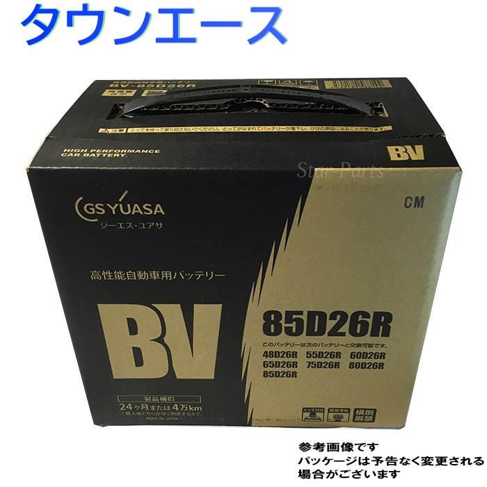 GSユアサバッテリー トヨタ タウンエース 型式KJ-CR52V H10/12?対応 BV-85D26R BVシリーズ ベーシックバリューシリーズ | 送料無料(一部地域を除く) GSユアサ バッテリー交換 国産車用 カーバッテリー 整備 バッテリー上がり 車用品 車のバッテリー 修理 車 ジーエスユアサ