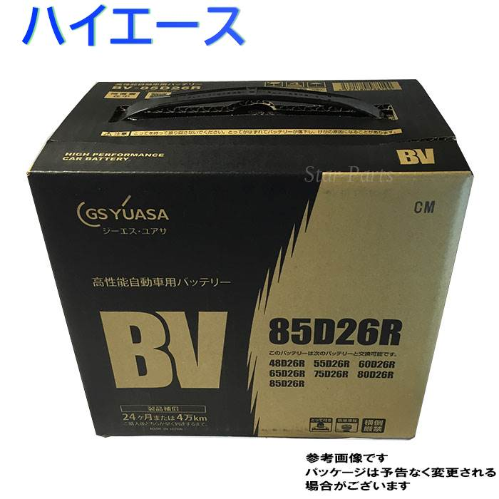 GSユアサバッテリー トヨタ ハイエース 型式KR-KDH220K H17/01?対応 BV-85D26R BVシリーズ ベーシックバリューシリーズ   送料無料(一部地域を除く) GSユアサ バッテリー交換 国産車用 カーバッテリー 整備 バッテリー上がり 車用品 車のバッテリー 修理 車 ジーエスユアサ
