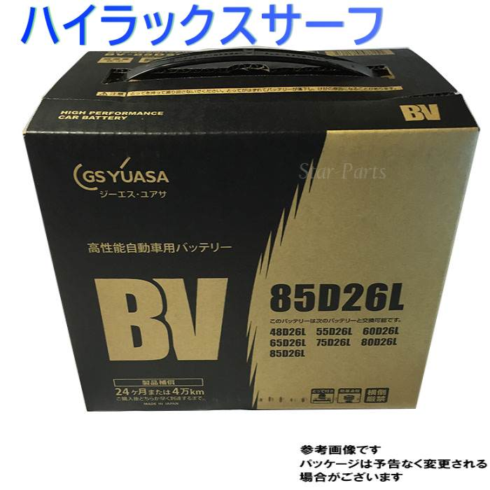 GSユアサバッテリー トヨタ ハイラックスサーフ 型式LA-RZN215W H14/10?対応 BV-85D26L BVシリーズ ベーシックバリューシリーズ | 送料無料(一部地域を除く) GSユアサ バッテリー交換 国産車用 カーバッテリー 整備 バッテリー上がり 車用品 車のバッテリー 修理 車