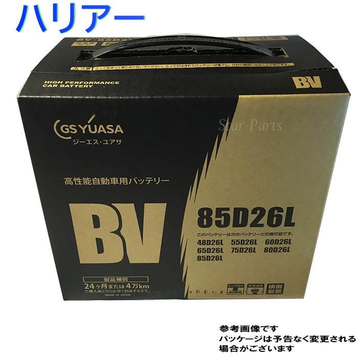 GSユアサバッテリー トヨタ ハリアー 型式UA-MCU36W H15/02?対応 BV-85D26L BVシリーズ ベーシックバリューシリーズ | 送料無料(一部地域を除く) GSユアサ バッテリー交換 国産車用 カーバッテリー 整備 バッテリー上がり 車用品 車のバッテリー 修理 車 ジーエスユアサ