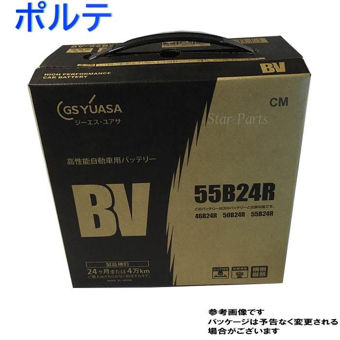 GSユアサバッテリー トヨタ ポルテ 型式CBA-NNP15 H17/12?対応 BV-55B24R BVシリーズ ベーシックバリューシリーズ | 送料無料(一部地域を除く) GSユアサ バッテリー交換 国産車用 カーバッテリー 整備 バッテリー上がり 車用品 車のバッテリー 修理 車 ジーエスユアサ