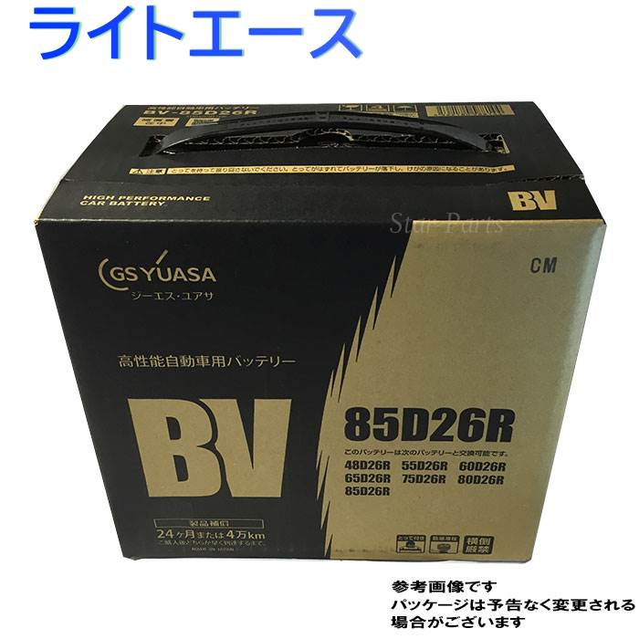 GSユアサバッテリー トヨタ ライトエース 型式KF-CM80 H11/06?対応 BV-85D26R BVシリーズ ベーシックバリューシリーズ | 送料無料(一部地域を除く) GSユアサ バッテリー交換 国産車用 カーバッテリー 整備 バッテリー上がり 車用品 車のバッテリー 修理 車 ジーエスユアサ