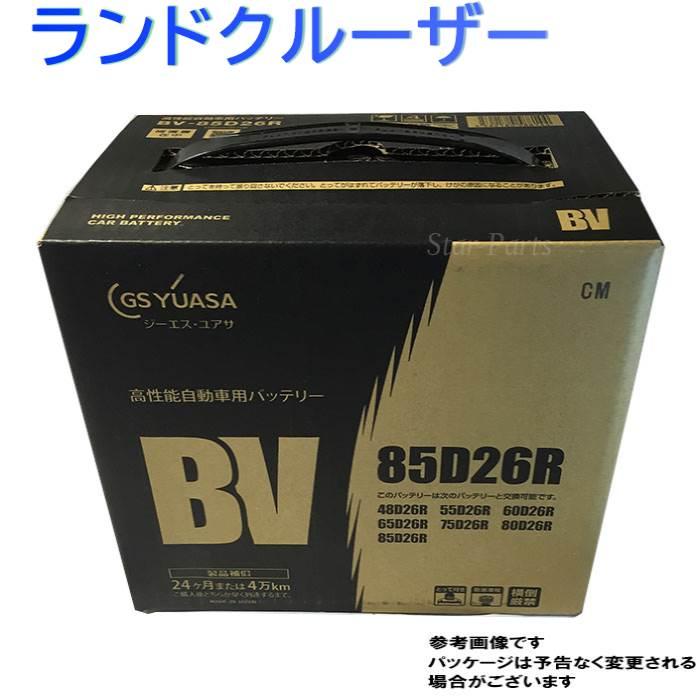 GSユアサバッテリー トヨタ ランドクルーザー 型式CBF-GRJ79K H26/08?対応 BV-85D26R BVシリーズ ベーシックバリューシリーズ | 送料無料(一部地域を除く) GSユアサ バッテリー交換 国産車用 カーバッテリー 整備 バッテリー上がり 車用品 車のバッテリー 修理 車