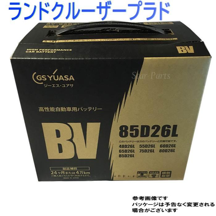 GSユアサバッテリー トヨタ ランドクルーザープラド 型式LDA-GDJ151W H27/06?対応 BV-85D26L BVシリーズ ベーシックバリューシリーズ | 送料無料(一部地域を除く) GSユアサ バッテリー交換 国産車用 カーバッテリー カーメンテナンス 整備 自動車用品 バッテリー上がり