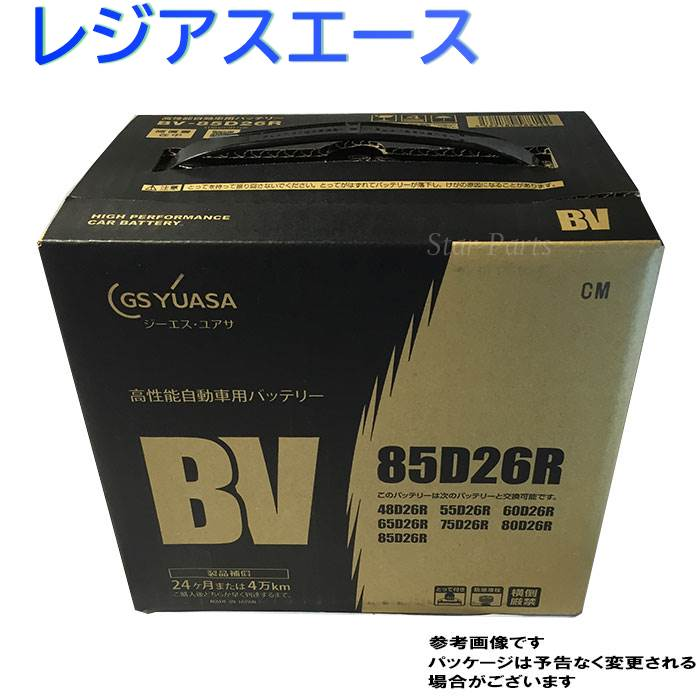 GSユアサバッテリー トヨタ レジアスエース 型式LDF-KDH201K H22/07?対応 BV-85D26R BVシリーズ ベーシックバリューシリーズ | 送料無料(一部地域を除く) GSユアサ バッテリー交換 国産車用 カーバッテリー 整備 バッテリー上がり 車用品 車のバッテリー 修理 車