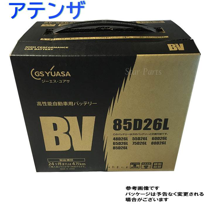 GSユアサバッテリー マツダ アテンザ 型式CBA-GY3W H17/06?対応 BV-85D26L BVシリーズ ベーシックバリューシリーズ | 送料無料(一部地域を除く) GSユアサ バッテリー交換 国産車用 カーバッテリー 整備 バッテリー上がり 車用品 車のバッテリー 修理 車 ジーエスユアサ