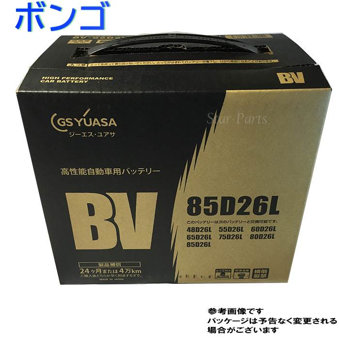 GSユアサバッテリー マツダ ボンゴ 型式KG-SK22L H11/05?対応 BV-85D26L BVシリーズ ベーシックバリューシリーズ | 送料無料(一部地域を除く) GSユアサ バッテリー交換 国産車用 カーバッテリー 整備 バッテリー上がり 車用品 車のバッテリー 修理 車 ジーエスユアサ