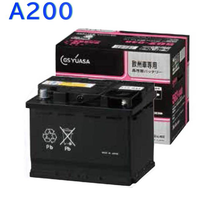 GSユアサバッテリー メルセデスベンツ A200 型式CBA-169034対応 EU-562-048 欧州車専用 高性能カーバッテリー | インポートカー用バッテリー 輸入車用バッテリー 外車用バッテリー バッテリー交換 YUASA ユアサバッテリー