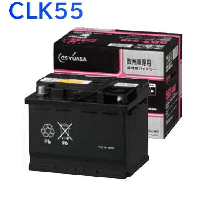 GSユアサバッテリー メルセデスベンツ CLK55 AMG 型式GH-209376対応 EU-600-080 欧州車専用 高性能カーバッテリー | インポートカー用バッテリー 輸入車用バッテリー 外車用バッテリー バッテリー交換 YUASA ユアサバッテリー