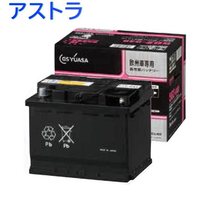 GSユアサバッテリー オペル アストラ 型式XK180対応 EU-570-064 欧州車専用 高性能カーバッテリー   インポートカー用バッテリー 輸入車用バッテリー 外車用バッテリー バッテリー交換 YUASA ユアサバッテリー