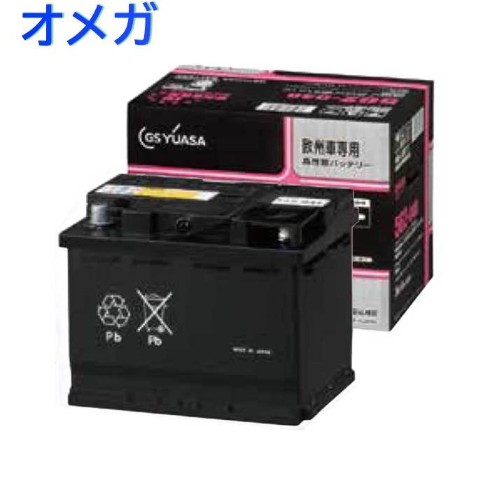 GSユアサバッテリー オペル オメガ 型式XF300W対応 EU-570-064 欧州車専用 高性能カーバッテリー | インポートカー用バッテリー 輸入車用バッテリー 外車用バッテリー バッテリー交換 YUASA ユアサバッテリー