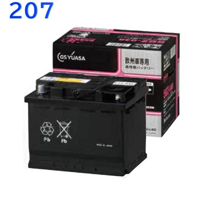 GSユアサバッテリー プジョー 207 型式A7KFUP対応 EU-562-048 欧州車専用 高性能カーバッテリー | インポートカー用バッテリー 輸入車用バッテリー 外車用バッテリー バッテリー交換 YUASA ユアサバッテリー