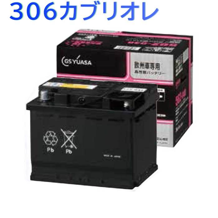 GSユアサバッテリー プジョー 306カブリオレ 型式N5C対応 EU-562-048 欧州車専用 高性能カーバッテリー | インポートカー用バッテリー 輸入車用バッテリー 外車用バッテリー バッテリー交換 YUASA ユアサバッテリー