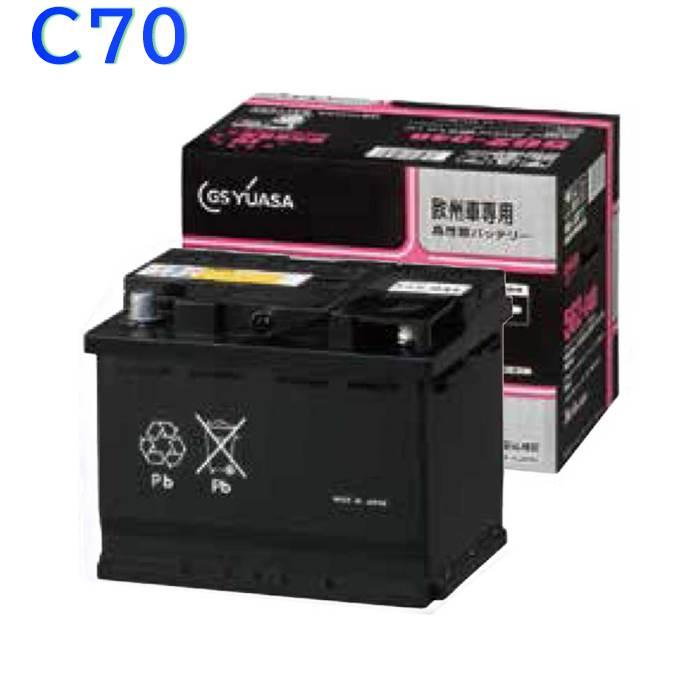 GSユアサバッテリー ボルボ C70 型式8B5244K対応 EU-570-064 欧州車専用 高性能カーバッテリー | インポートカー用バッテリー 輸入車用バッテリー 外車用バッテリー バッテリー交換 YUASA ユアサバッテリー