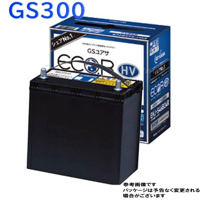 GSユアサバッテリー レクサス GS300 型式DAA-AWL10 H25/10?対応 EHJ-S65D26L エコ.アール HV ハイブリッド車補機用バッテリー   送料無料(一部地域を除く) GSユアサ バッテリー交換 国産車用 カーバッテリー カーメンテナンス 整備 自動車用品 カー用品