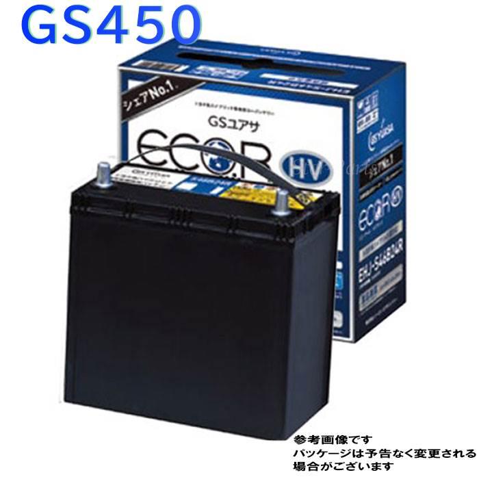 GSユアサバッテリー レクサス GS450 型式DAA-GWS191 H18/03?対応 EHJ-S65D26L エコ.アール HV ハイブリッド車補機用バッテリー | 送料無料(一部地域を除く) GSユアサ バッテリー交換 国産車用 カーバッテリー カーメンテナンス 整備 自動車用品 カー用品