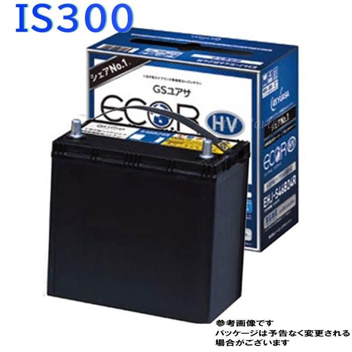 GSユアサバッテリー レクサス IS300 型式DAA-AVE30 H25/05?対応 EHJ-S46B24L エコ.アール HV ハイブリッド車補機用バッテリー | 送料無料(一部地域を除く) GSユアサ バッテリー交換 国産車用 カーバッテリー カーメンテナンス 整備 自動車用品 カー用品
