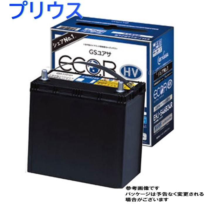 GSユアサバッテリー トヨタ プリウス 型式DLA-ZVW35 H23/11?対応 EHJ-S34B20R エコ.アール HV ハイブリッド車補機用バッテリー | 送料無料(一部地域を除く) GSユアサ バッテリー交換 国産車用 カーバッテリー カーメンテナンス 整備 自動車用品 カー用品