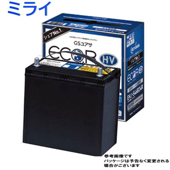 GSユアサバッテリー トヨタ ミライ 型式ZBA-JPD10 H30/11?対応 EHJ-S46B24R エコ.アール HV ハイブリッド車補機用バッテリー | 送料無料(一部地域を除く) GSユアサ バッテリー交換 国産車用 カーバッテリー カーメンテナンス 整備 自動車用品 カー用品