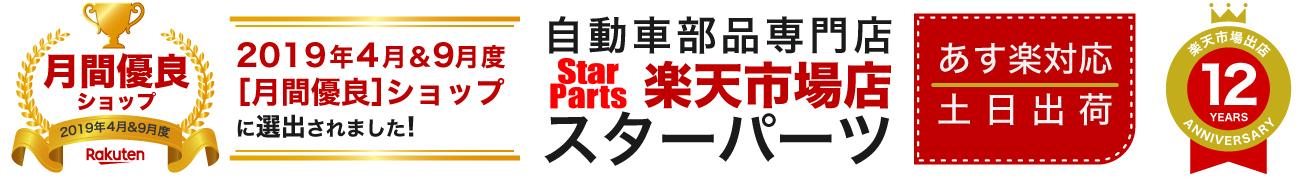 自動車部品専門店スターパーツ:激安自動車部品総合ストア