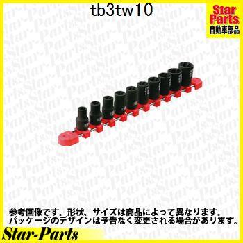 9.5sq.ツイストソケットセット[10コ組] KTC京都機械工具 TB3TW10