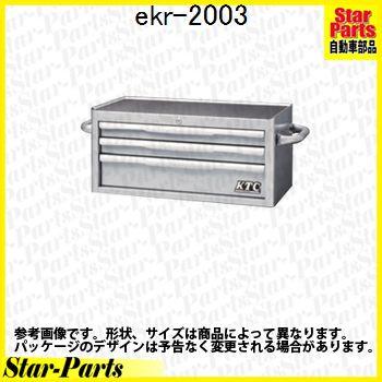 フラットトップチェスト(3段3引出し)(シルバー) KTC京都機械工具 EKR-2003