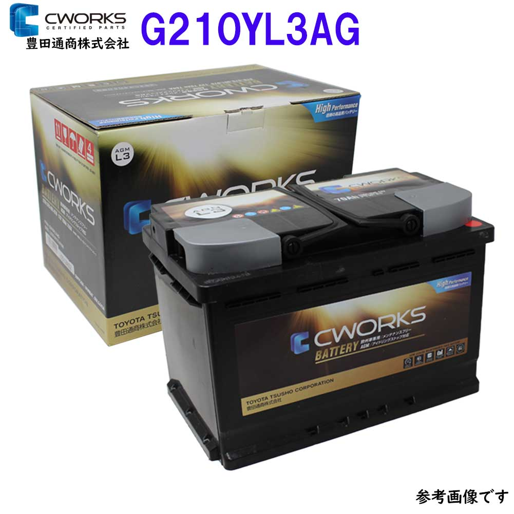 CWORKS AGMバッテリー アウディ 型式DBA-8XCPT 用 CWG210YL3AG | AGMバッテリー 輸入車用バッテリー 外車用バッテリー バッテリー交換 シーワークス CWORKS メンテナンス 交換 カー用品 お手入れ 車 自動車