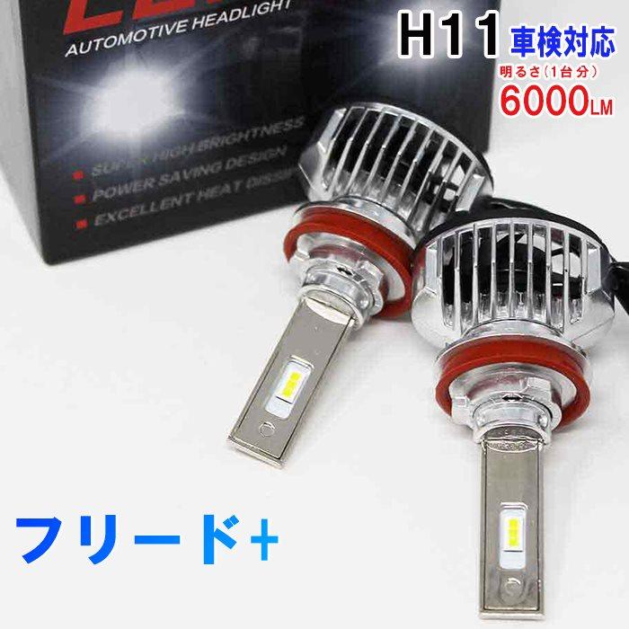H11対応 ヘッドライト用LED電球 ホンダ フリード+ 型式GB5/GB6 ヘッドライトのロービーム用 左右セット車検対応 6000K | 【送料無料 あす楽】 純正交換タイプ 純正交換バルブ 高輝度 明るい 雨の日にも強い 【即納】