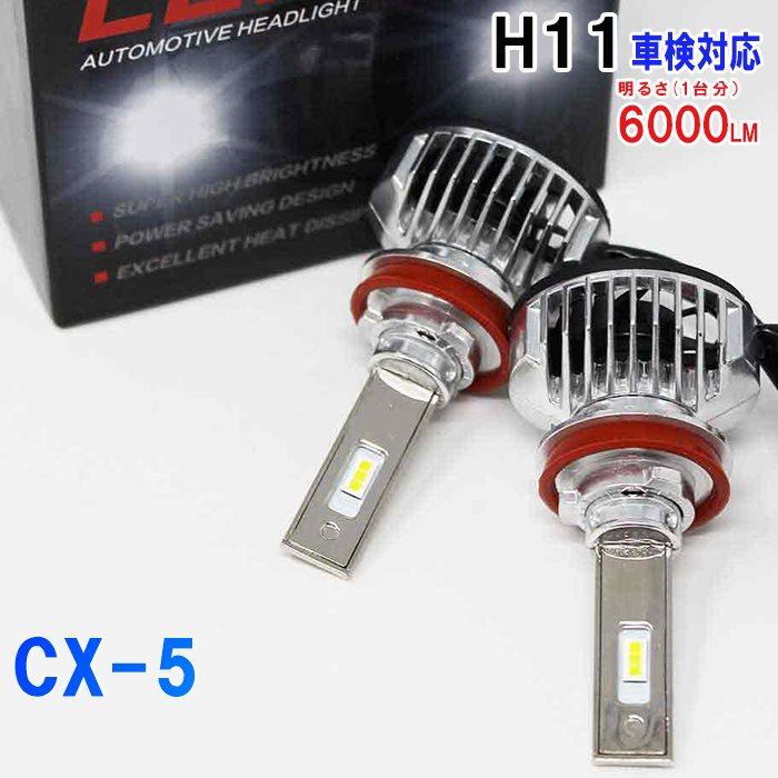 H11対応 ヘッドライト用LED電球 マツダ CX-5 型式KE2AW/KE2FW/KE5AW ヘッドライトのロービーム用 左右セット車検対応 6000K | 【送料無料 あす楽】 純正交換タイプ 純正交換バルブ 高輝度 明るい 雨の日にも強い 【即納】