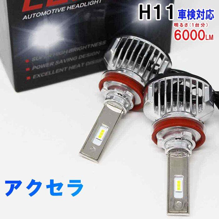 H11対応 ヘッドライト用LED電球 マツダ アクセラ 型式BM5FS/BMLFS ヘッドライトのロービーム用 左右セット車検対応 6000K | 【送料無料 あす楽】 純正交換タイプ 純正交換バルブ 高輝度 明るい 雨の日にも強い 【即納】