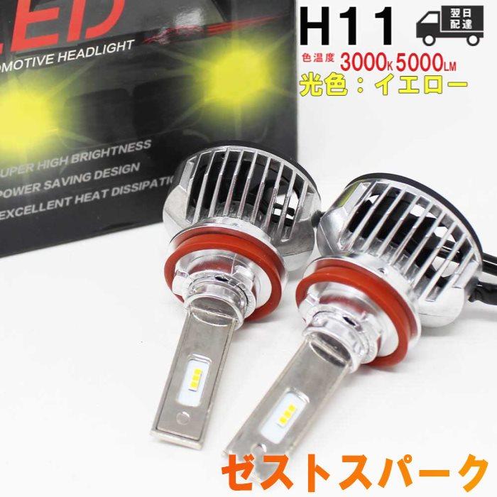 H11対応 ヘッドライト用LED電球 ホンダ ゼストスパーク 型式JE1/JE2 ヘッドライトのロービーム用 左右セット車検対応 3000K | 【送料無料 あす楽】 純正交換タイプ 純正交換バルブ 高輝度 明るい 雨の日にも強い 【即納】