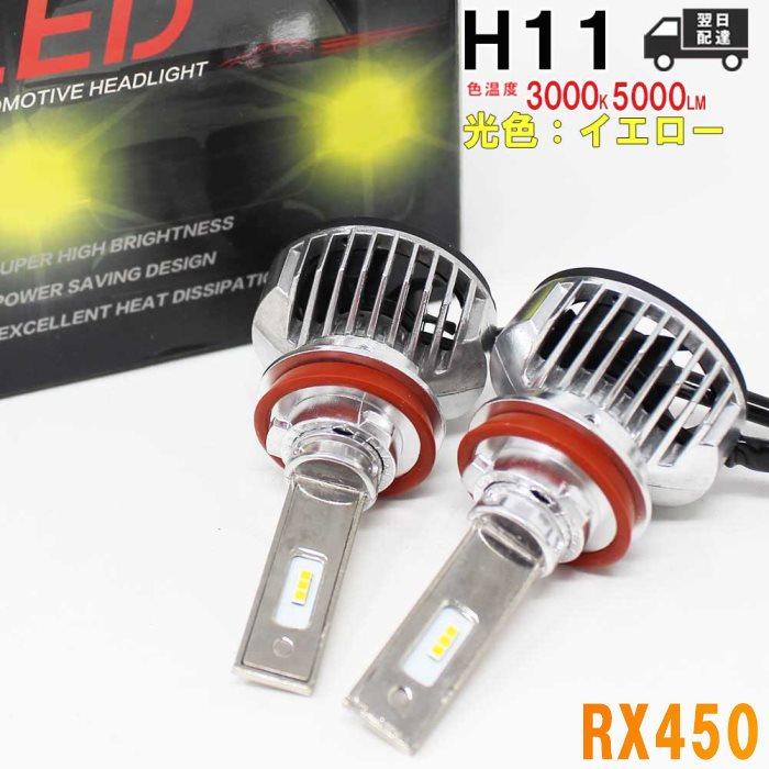 H11対応 フォグランプ用LED電球 レクサス RX450 型式GYL16W フォグランプ用 左右セット車検対応 3000K | 【送料無料 あす楽】 純正交換タイプ 純正交換バルブ 高輝度 明るい 雨の日にも強い 【即納】