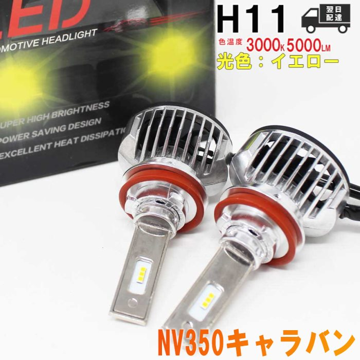 H11対応 フォグランプ用LED電球 日産 NV350キャラバン 型式DS4E26/DW4E26/KS2E26 フォグランプ用 左右セット車検対応 3000K | 【送料無料 あす楽】 純正交換タイプ 純正交換バルブ 高輝度 明るい 雨の日にも強い 【即納】