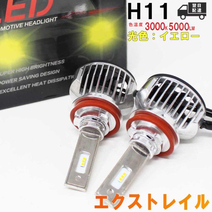 H11対応 ヘッドライト用LED電球 日産 エクストレイル 型式NT32/T32 ヘッドライトのロービーム用 左右セット車検対応 3000K   【送料無料 あす楽】 純正交換タイプ 純正交換バルブ 高輝度 明るい 雨の日にも強い 【即納】